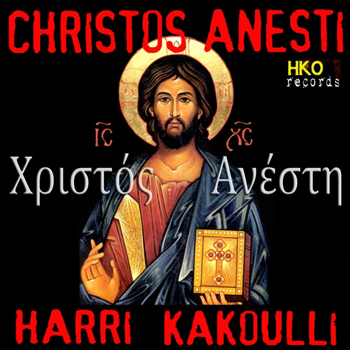 Christos Anesti  by Harri Kakoulli